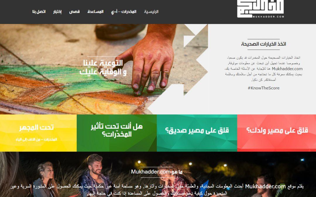 Mukhadder.com: Digitally Defeating Drugs in Lebanon